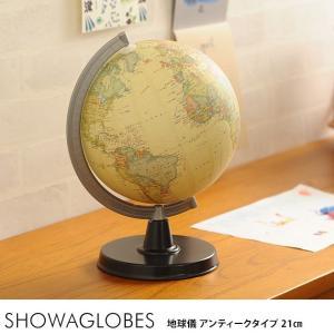 地球儀 昭和カートン アンティーク インテリア SHOWAGLOBES 地球儀 アンティークタイプ 21cm 【ラッピング対応】|tougenkyou