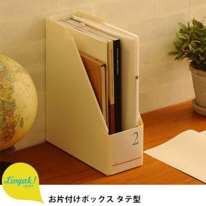 ファイルボックス A4 タテ 縦 Livgak! リビガク お片付けボックス タテ型 【ラッピング対応】|tougenkyou