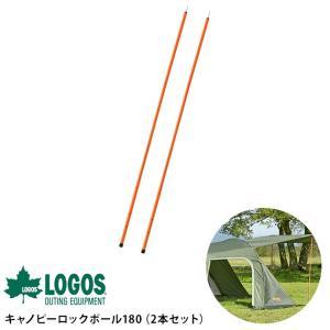 キャノピーポール キャンプ用品 テント ポール LOGOS ロゴス キャノピーロックポール180(2本セット) tougenkyou