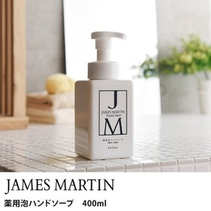 ハンドソープ 除菌 保湿 殺菌 JAMES MARTIN(ジェームズマーティン) 薬用泡ハンドソープ 400ml