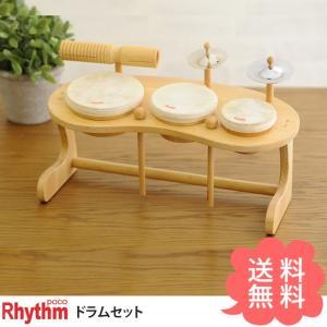楽器 子供用 ドラムセット プレゼント Rhythm poco リズム・ポコ ドラムセット