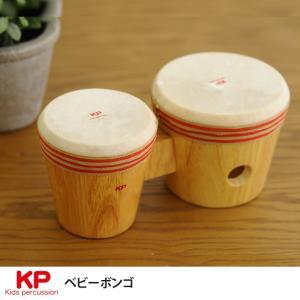 楽器 子供用 出産祝い プレゼント KP キッズパーカッション ベビーボンゴ 【袋ラッピング対応】