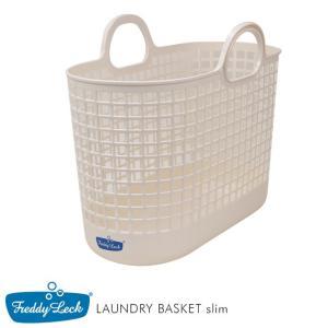 フレディレック ランドリーバスケット 洗濯かご スリム フレディ レック ウォッシュサロン ランドリーバスケット スリム|tougenkyou