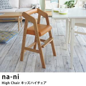 キッズチェア ハイチェア 子供 椅子 こども na-ni なぁに High Chair キッズハイチェア 【ノベルティ対象外】|tougenkyou