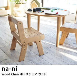 キッズチェア 子供 椅子 木製 na-ni なぁに Wood Chair キッズチェア ウッド 【ノベルティ対象外】|tougenkyou