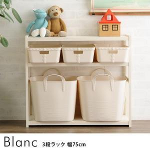 おもちゃ 収納 ラック 棚 Blanc ラック 3段 幅75cm 【ノベルティ対象外】 tougenkyou