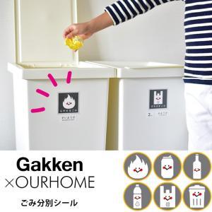 Gakken×OURHOM ゴミ箱に貼るアイコンシール[材質]:ユポ(再剥離)  [商品サイズ]:縦...