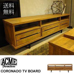 アクメファニチャー テレビ台 テレビボード ACME Furniture アコロナド CORONADO TV BOARD tougenkyou