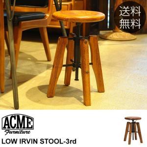 アクメファニチャー スツール 昇降 ACME Furniture アービンスツール LOW IRVIN STOOL-3rd|tougenkyou