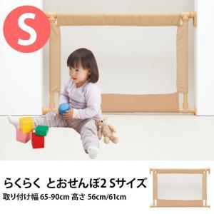 ベビーゲート 赤ちゃんゲート 柵 日本育児 らくらくとおせんぼ(Sサイズ)|tougenkyou