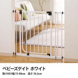 ベビーゲート赤ちゃんゲート  柵 日本育児 ベビーズゲイト(ホワイト)|tougenkyou