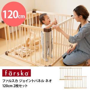 ベビーベッドサークル farska(ファルスカ)ジョイントプレイペン専用ジョイントパネル 120cm...