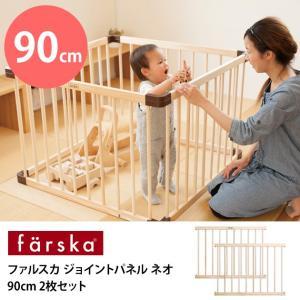 ファルスカ(farska)ジョイントパネル 90cm 2枚セット ミニジョイントベッド用拡張パネル