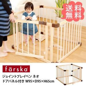 ベビーサークル 木製 赤ちゃん 柵 farska ファルスカ ジョイントプレイペン ネオ ドアパネル付き W95×D95×H65cm|tougenkyou