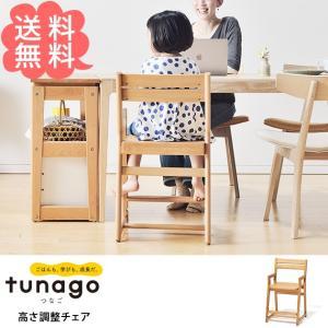 学習椅子 木製 学習机 勉強机 tunago つなご 高さ調整チェア|tougenkyou