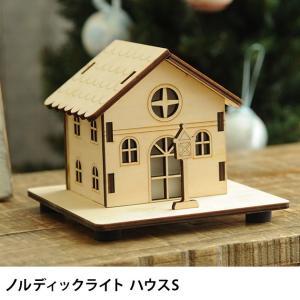 クリスマス ライト ライトオブジェ ハウス型 ノルディックライト ハウスS 【袋ラッピング対応】|tougenkyou