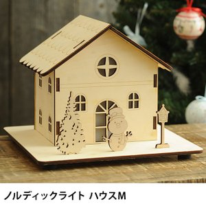 クリスマス ライト ライトオブジェ ハウス型 ノルディックライト ハウスM 【袋ラッピング対応】|tougenkyou