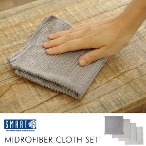 掃除 雑巾 クロス マイクロファイバー SMART スマート MIDROFIBER CLOTH SET マイクロファイバークロスセット 【ラッピング対応】 tougenkyou
