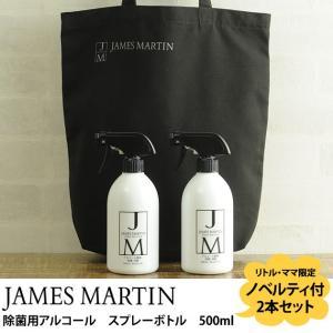除菌 インフルエンザ ノロウイルス 消毒 JAMES MARTIN ジェームズマーティン 除菌用アルコール スプレーボトル 500ml 2本セット tougenkyou