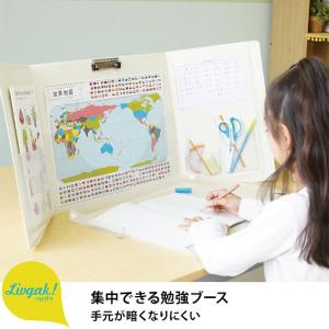 リビング学習 パーテーション テーブル 学習机 Livgak! リビガク 集中できる勉強ブース 手元が暗くなりにくい 【袋ラッピング対応】|tougenkyou