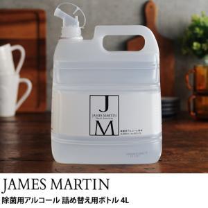 除菌 インフルエンザ ノロウイルス 消毒 JAMES MARTIN ジェームズマーティン 除菌用アルコール 詰め替え用ボトル 4L tougenkyou