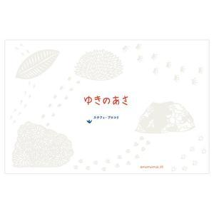 絵本 プレゼント 子供 誕生日 ゆきのあさ 【ラッピング対応】|tougenkyou