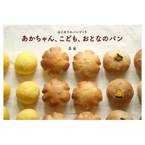 レシピ プレゼント 本 パン作り あかちゃん、こども、おとなのパン 【ラッピング対応】|tougenkyou