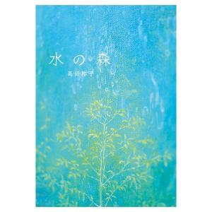 絵本 プレゼント 子供 誕生日 水の森|tougenkyou