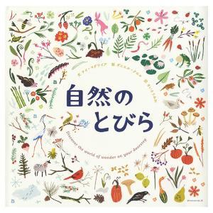 絵本 プレゼント 子供 誕生日 自然のとびら|tougenkyou