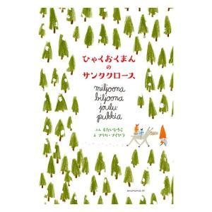 絵本 プレゼント 子供 誕生日 ひゃくおくまんのサンタクロース tougenkyou