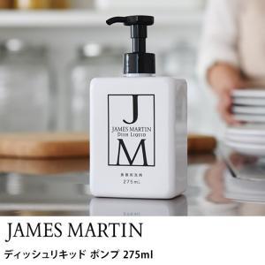 ディッシュリキッド 食器用洗剤 低刺激 洗浄力 JAMES MARTIN ジェームズマーティン ディッシュリキッド ポンプ 275ml 【袋ラッピング対応】|tougenkyou