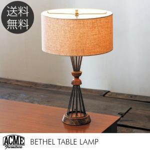 テーブルランプ ACME アクメ ランプ ACME Furniture アクメファニチャー BETHEL テーブルランプ 【ノベルティ対象外】|tougenkyou