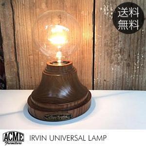 テーブルランプ ACME アクメ ランプ ACME Furniture アクメファニチャー IRVIN ユニバーサルランプ 【ノベルティ対象外】|tougenkyou