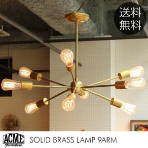 ペンダントランプ ACME アクメ ランプ ACME Furniture アクメファニチャー SOLID 9ARM ソリッドブラスランプ 【ノベルティ対象外】|tougenkyou