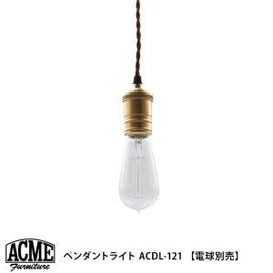 ペンダントランプ ACME アクメ ランプ ACME Furniture アクメファニチャー ペンダントライト ACDL-121 【電球別売】|tougenkyou