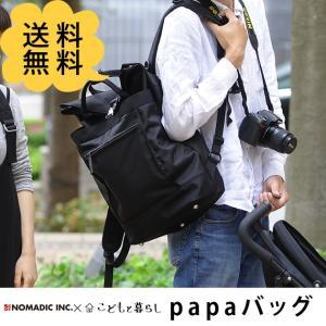 ファザーズバッグ NOMADIC 父の日 ブラック こどもと暮らしオリジナル パパバッグ 21L 【...