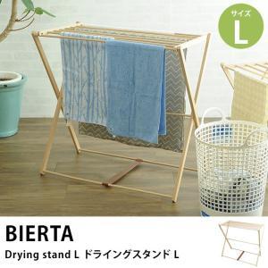 洗濯物干し タオルハンガー タオル掛け 木製 BIERTA ビエルタ ドライングスタンド L tougenkyou