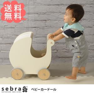 ベビーカー 人形用 おもちゃ おままごと sebra セバ ベビーカードール|tougenkyou