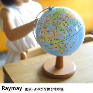 地球儀 小学生 コンパクト よみがな Raymay レイメイ 国旗・よみがな付き地球儀 【ラッピング対応】|tougenkyou