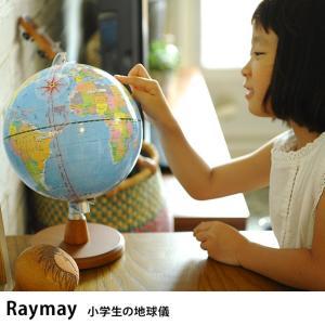 地図帳に合わせた表記で小学生にぴったり! コンパクト地球儀[材質]:地球儀:ハイインパクトスチロール...