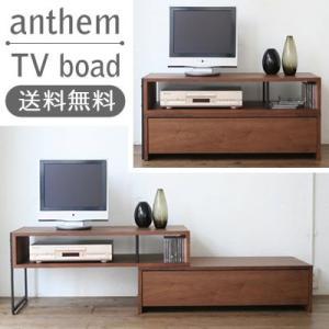 テレビボード/ウォールナット/伸縮テレビ台/北欧/anthemテレビボード  【ノベルティ対象外】 tougenkyou