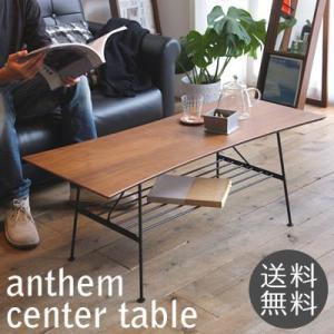 ローテーブル 木製 北欧 100 anthem センターテーブル ローテーブル 木製 ウォールナット 【ノベルティ対象外】|tougenkyou
