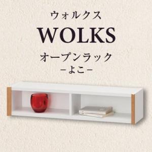 壁掛けラック ウォールシェルフ ウォルクス ホワイト 壁掛けラック ウォールシェルフ 【ノベルティ対象外】|tougenkyou