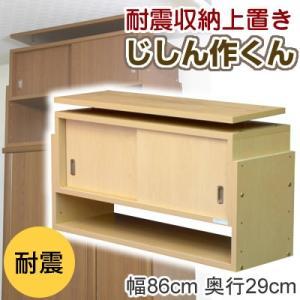 家具転倒防止用品 耐震収納上置き じしん作くん 幅86cm ...