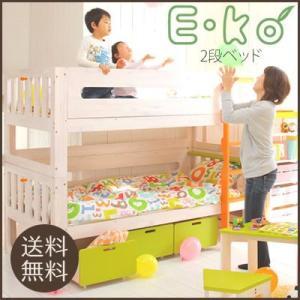二段ベッド/人気/子供/木製 E-ko(いいこ) 2段ベッド  【ノベルティ対象外】|tougenkyou