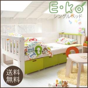 子供用ベッド/キッズ/木製 E-ko(いいこ) シングルベッド゛N  【ノベルティ対象外】|tougenkyou