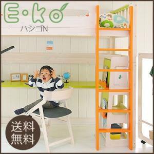 ベッド用はしご/木製/E-ko(いいこ) ハシゴN  【ノベルティ対象外】|tougenkyou