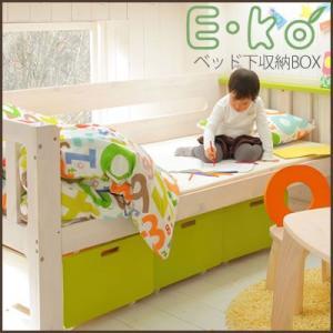ベッド下収納ボックス/子供/キッズ/E-ko(いいこ) ベッド下収納BOX  【ノベルティ対象外】|tougenkyou