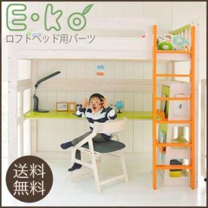 E-ko(いいこ) ロフトベッド用パーツ  【ノベルティ対象外】|tougenkyou