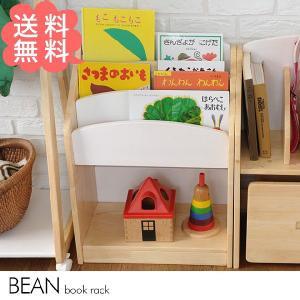 絵本棚 絵本ラック 子供 キッズ Bean ブックラック  【ノベルティ対象外】